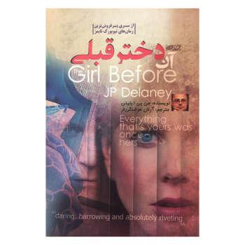 کتاب آن دختر قبلی اثر جی پی دیلینی انتشارات آزرمیدخت