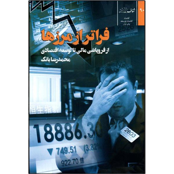 کتاب فراتر از مرزها اثر محمدرضا بانک انتشارات شفاف