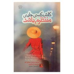 کتاب کاش کسی جایی منتظرم باشد اثر آنا گاوالدا انتشارات آزرمیدخت