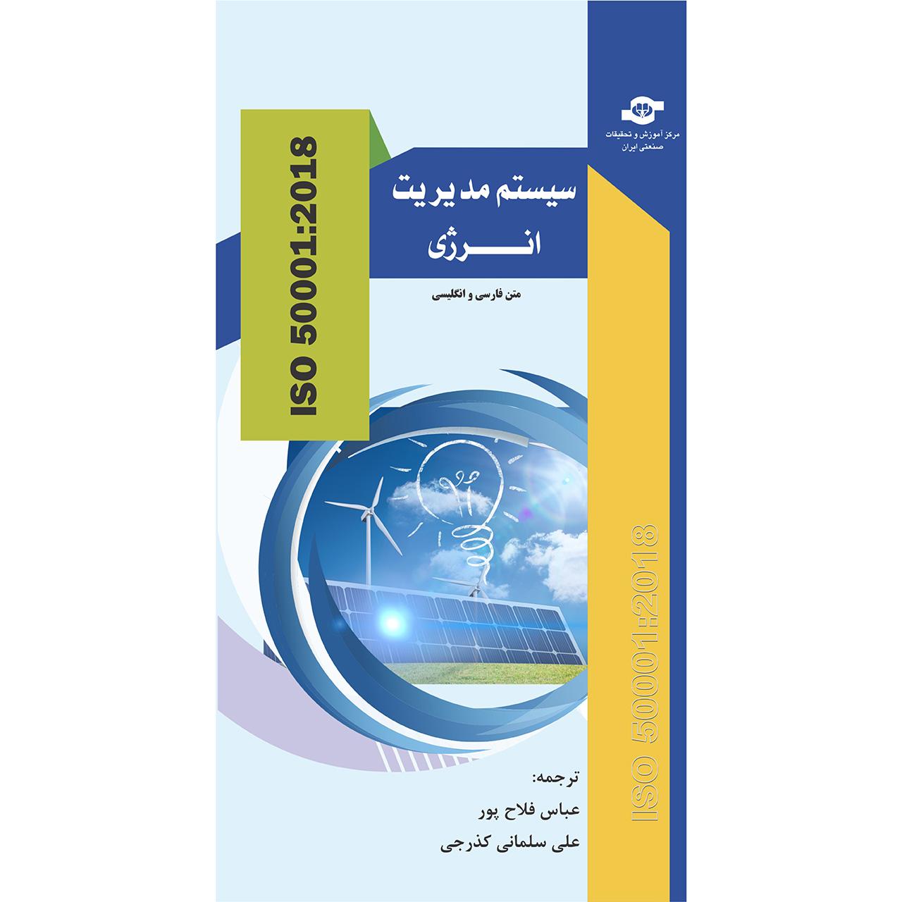 خرید                      کتاب سیستم مدیریت انرژی ISO 50001:2018   انتشارات مرکز آموزش و تحقیقات صنعتی ایران