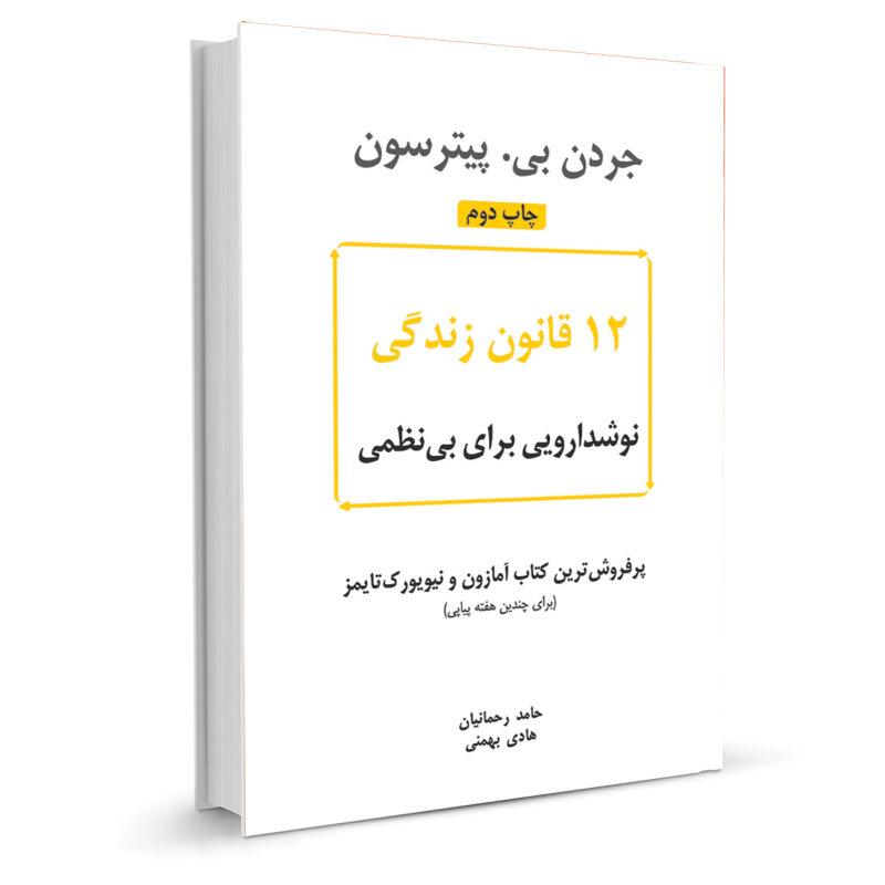کتاب 12 قانون زندگی اثر جردن بی. پیترسون نشر نوین
