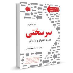 کتاب سرسختی قدرت اشتیاق و پشتکار اثر آنجلا داک ورث نشر نوین