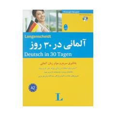 کتاب آلمانی در 30 روز اثر کریستف اوبرگفل