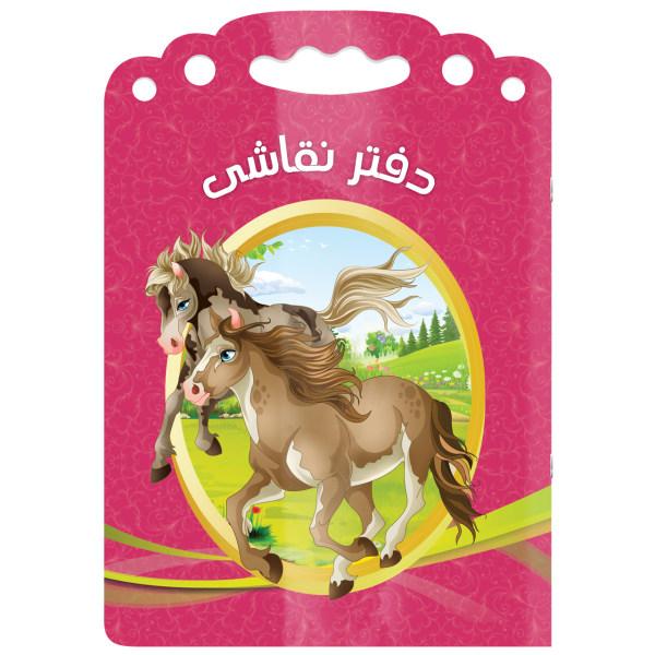 دفتر نقاشی 20 برگ یاس بهشت طرح اسب