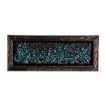 تابلو پلی استر طرح شعر حافظ کد 7550125
