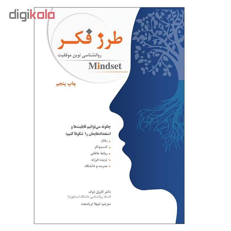 کتاب طرز فکر روانشناسی نوین موفقیت اثر کارول دوک نشر نوین main 1 1
