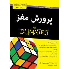 کتاب پرورش مغز دامیز for dummies اثر تریسی پکم آلووی انتشارات آوند دانش