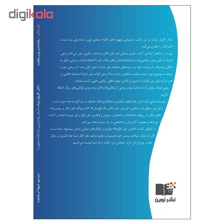 کتاب طرز فکر روانشناسی نوین موفقیت اثر کارول دوک نشر نوین main 1 2