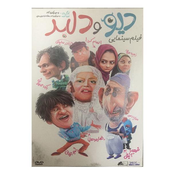 فیلم سینمایی دیو و دلبر اثر وحید نیکخواه آزاد