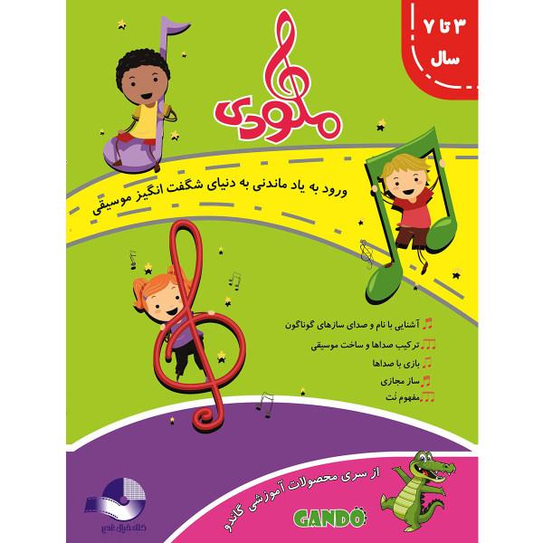 نرم افزار آموزش موسیقی ملودی نشر کلک خیال غدیر