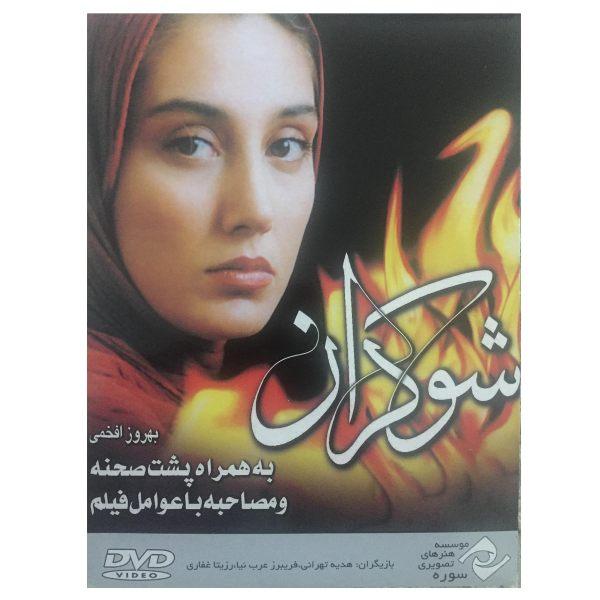 فیلم سینمایی شوکران اثر بهروز افخمی نشر سوره سینما