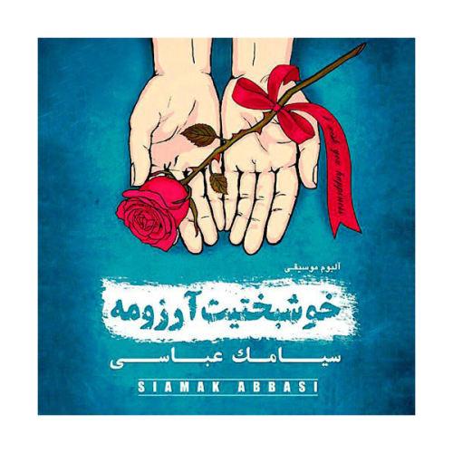 آلبوم موسیقی خوشبختیت آرزومه اثر سیامک عباسی