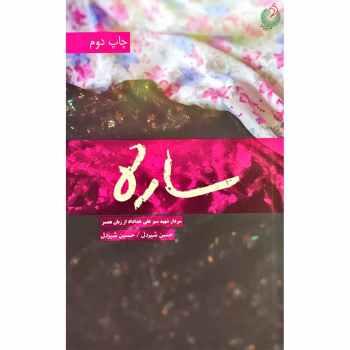 کتاب ساره: زندگینامه سردار شهید سبزعلی خداداد - اثر حسن و حسین شیردل