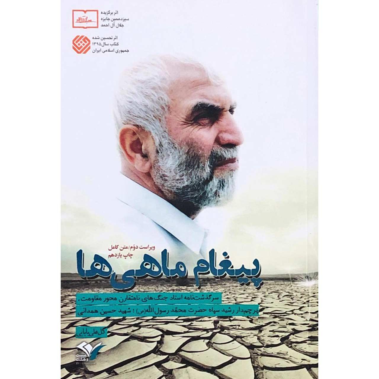 خرید                      کتاب پیغام ماهی ها: سرگذشت نامه سردار شهید حسین همدانی - اثر گل علی بابایی