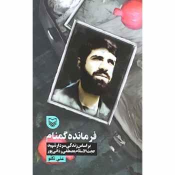 کتاب فرمانده گمنام اثر علی تکلو انتشارات سوره مهر