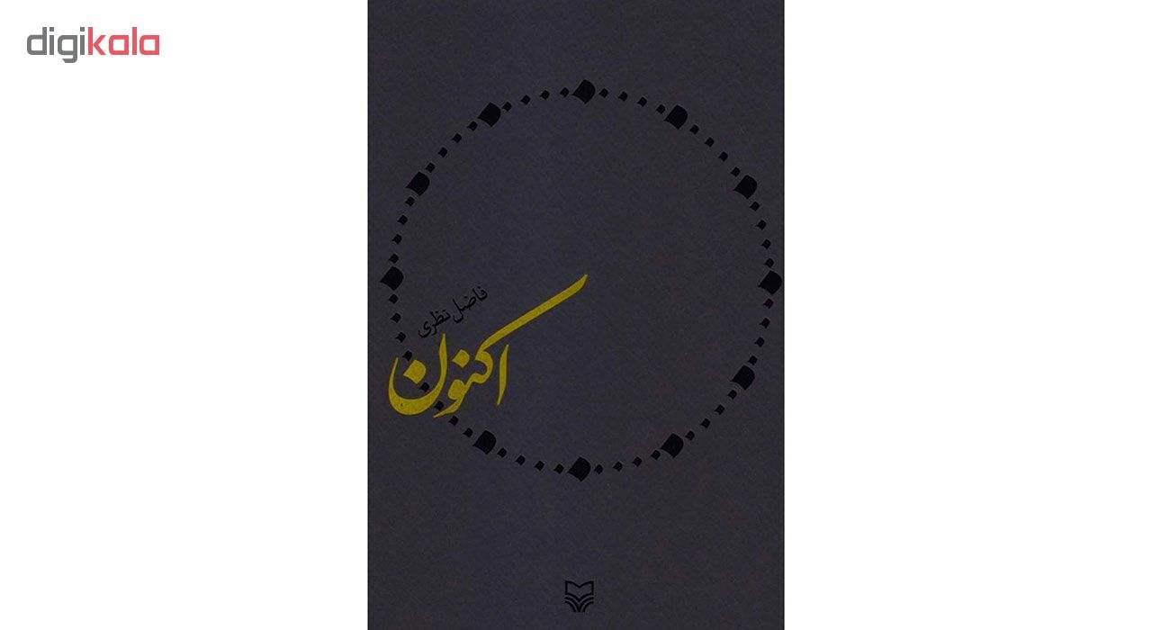 کتاب اکنون اثر فاضل نظری انتشارات سوره مهر main 1 1