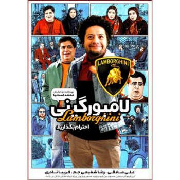 فیلم سینمایی لامبورگینی اثر محمد اسد نیا