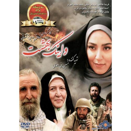 فیلم سینمایی و اینک بهشت اثر صادق پروین آشتیانی