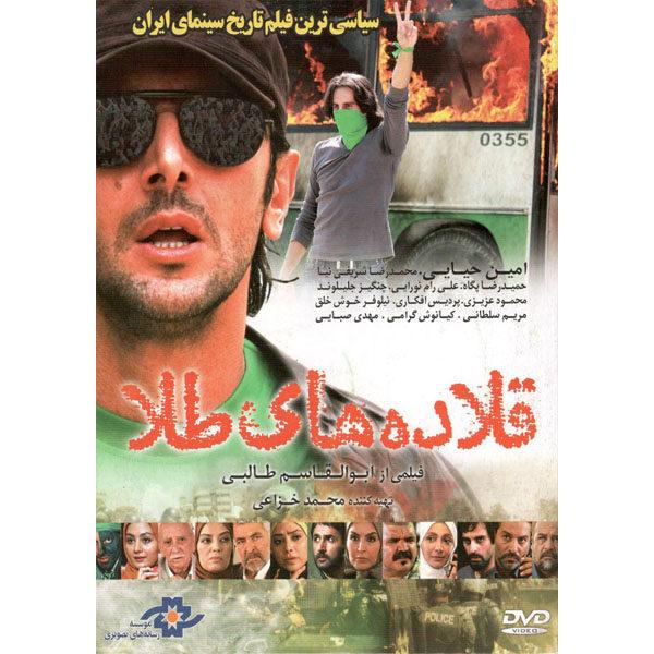 فیلم سینمایی قلاده های طلا اثر ابولقاسم طالبی