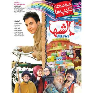 فیلم سینمایی مجموعه کلیپ های  بالشها اثر احمد درویشعلی پور