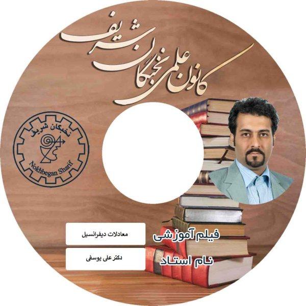 آموزش تصویری معادلات دیفرانسیل نشر  کانون علمی نخبگان شریف