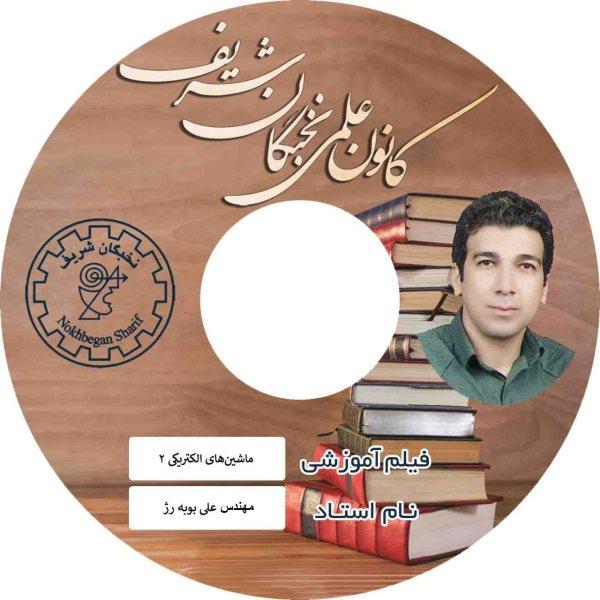 آموزش تصویری ماشین های الکتریکی ۲  نشر  کانون علمی نخبگان شریف