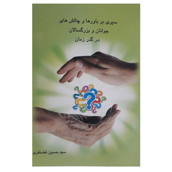 کتاب سیری بر باورها و چالش های جوانان و بزرگسالان در گذر زمان  اثر سيد حسين غضنفري انتشارات ایده نو