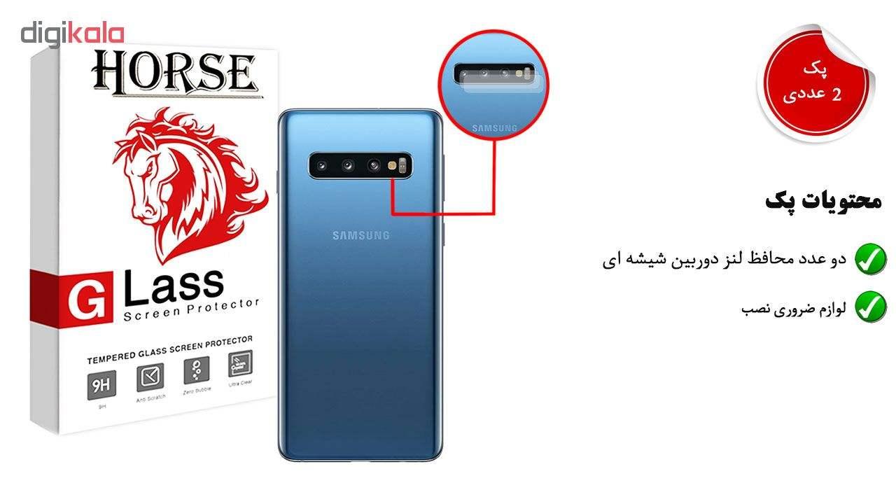 محافظ لنز دوربین هورس مدل UTF مناسب برای گوشی موبایل سامسونگ Galaxy S10 Plus بسته دو عددی thumb 1