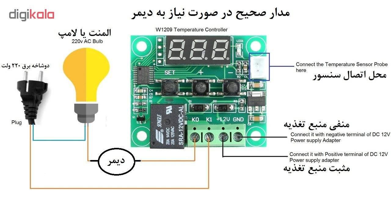 ترموستات کنترلر دما دیجیتال مدل 1209 thumb 6