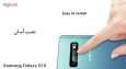 محافظ لنز دوربین هورس مدل UTF مناسب برای گوشی موبایل سامسونگ Galaxy S10 بسته دو عددی thumb 2