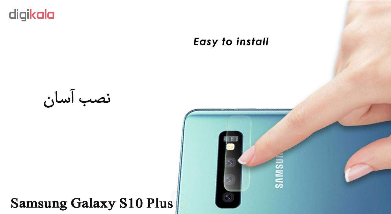 محافظ لنز دوربین هورس مدل UTF مناسب برای گوشی موبایل سامسونگ Galaxy S10 Plus بسته دو عددی main 1 2
