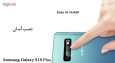 محافظ لنز دوربین هورس مدل UTF مناسب برای گوشی موبایل سامسونگ Galaxy S10 Plus بسته دو عددی thumb 2