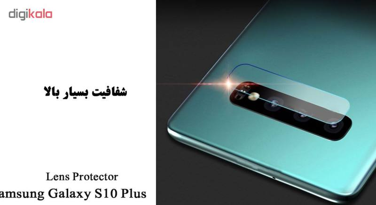 محافظ لنز دوربین هورس مدل UTF مناسب برای گوشی موبایل سامسونگ Galaxy S10 Plus بسته دو عددی main 1 7