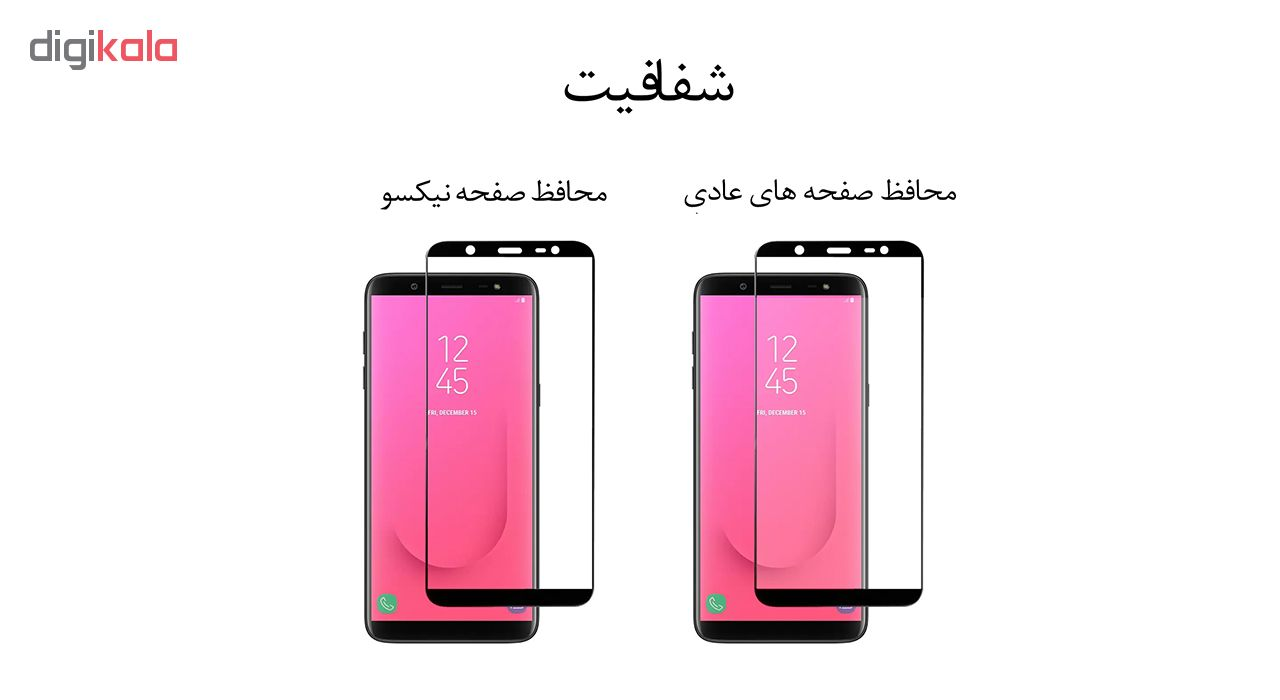 محافظ صفحه نمایش نیکسو مدل FG مناسب برای گوشی موبایل سامسونگ Galaxy A70 main 1 2