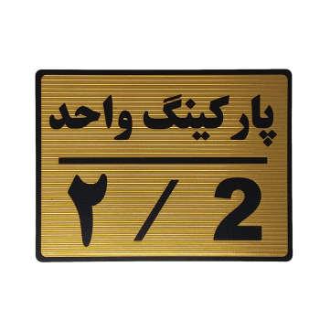 تابلو نشانگر طرح پارکینگ واحد 2 کد L112