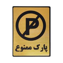 تابلو نشانگر طرح پارک ممنوع کد L118
