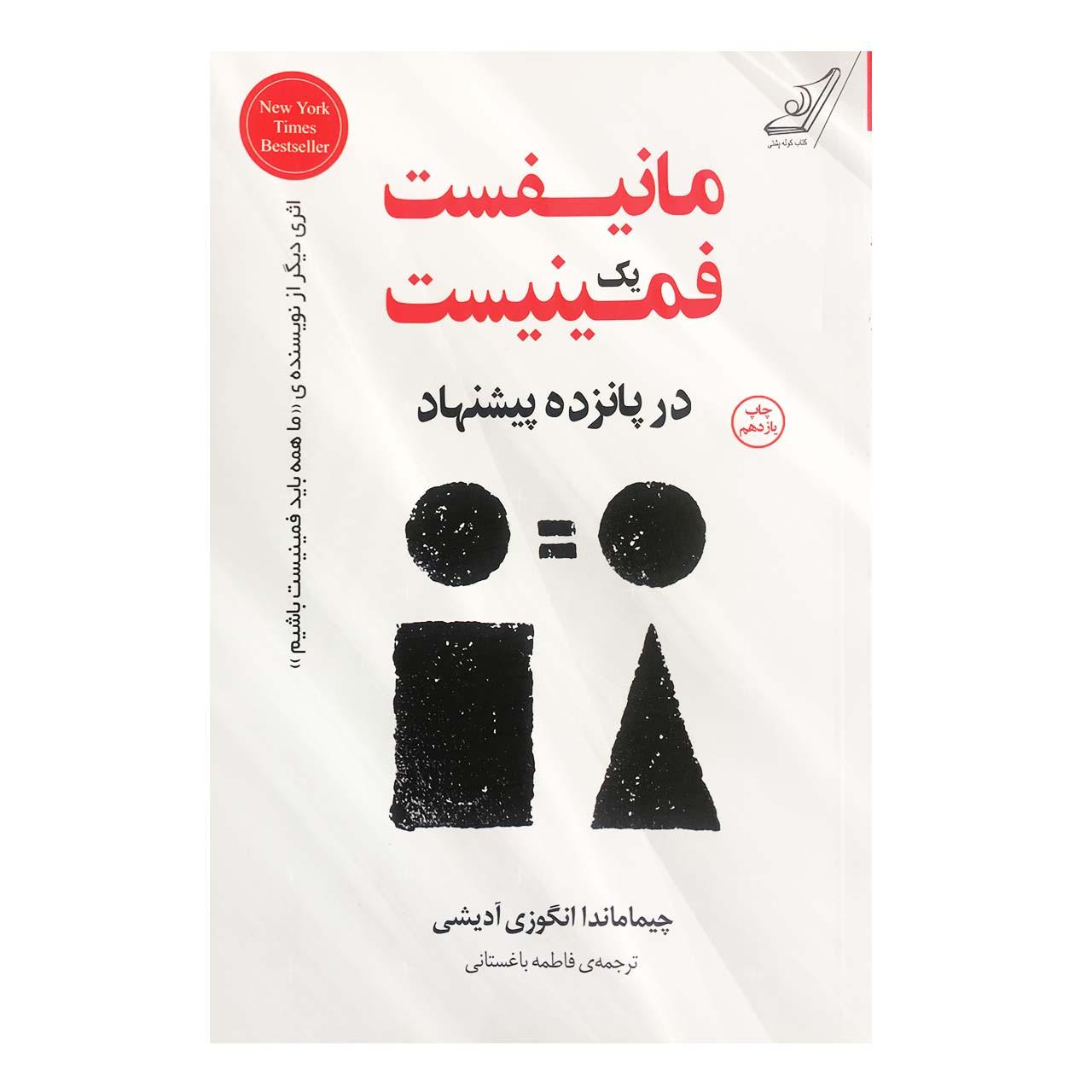 خرید                      کتاب مانیفست یک فمینیست اثر چیماماندا انگوزی آدیشی انتشارات کتاب کوله پشتی