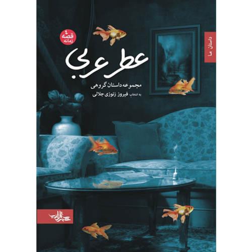 کتاب عطر عربی اثر جمعی از نویسندگان انتشارات شهرستان ادب