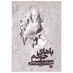 کتاب پاهای خودم اثر فخرالدین سبزخانی ( نویسنده کتاب ابله پرشور)  نشر چلچله