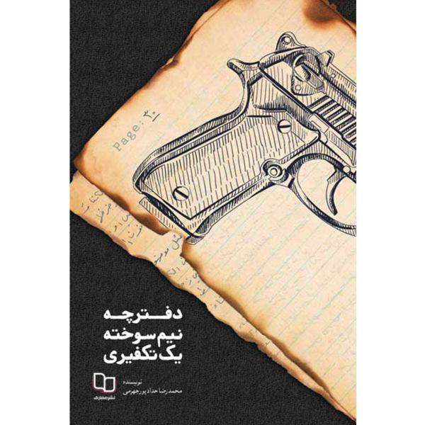 کتاب دفترچه نیم سوخته یک تکفیری اثر محمدرضا حدادپور جهرمی نشر معارف