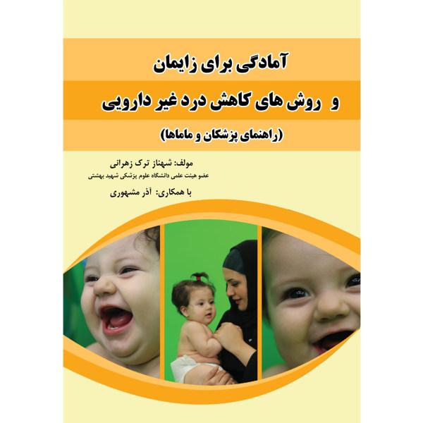 کتاب آمادگی برای زایمان و روش های کاهش درد غیر دارویی اثر شهناز ترک زهرانی انتشارات رسانه تخصصی