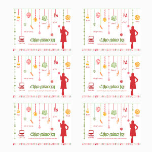 کارت پستال طرح روز معلم کد 011twc مجموعه 6 عددی
