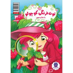 خرید                      کتاب داستان مصور توت فرنگی کوچولو شماره 3 اثر جورجیا بال انتشارات آریانو