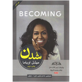 کتاب شدن اثر میشل اوباما نشر در قلم