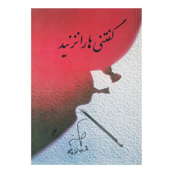 کتاب گفتنی ها را نزنید اثر محمدرضا تقوی فرد نشر هم قلم