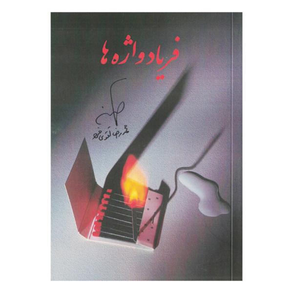 کتاب فریاد واژه ها اثر محمدرضا تقوی فرد نشر هم قلم