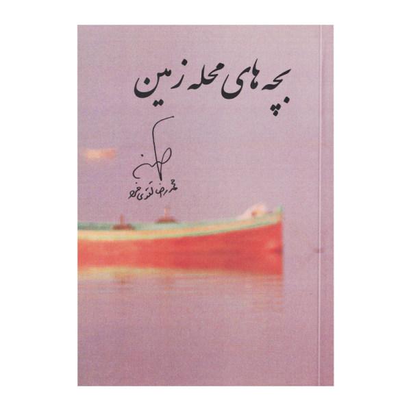 کتاب بچه های محله زمین اثر محمدرضا تقوی فرد نشر هم قلم