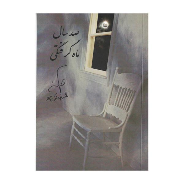 کتاب صد سال ماه گرفتگی اثر محمدرضا تقوی فرد نشر هم قلم
