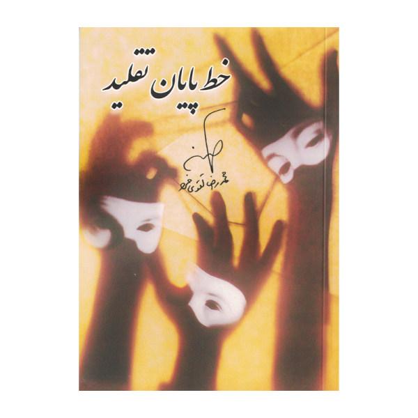 کتاب خط پایان تقلید اثر محمدرضا تقوی فرد نشر هم قلم