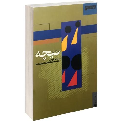 کتاب نیچه اثر ستاره هومن نشر دفتر پژوهش های فرهنگی